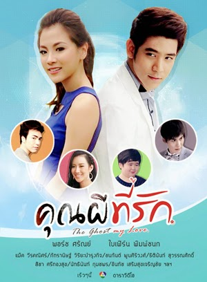 The Ghost My Love 2014 poster