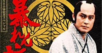 Abarenbô Shôgun - Episodes - IMDb