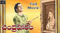 Chandra Haaram old telugu movie songs