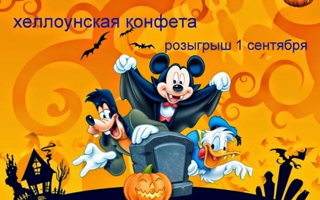 хэллоуинская конфетка