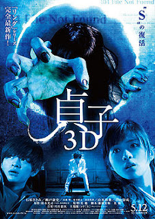 Sadako 3D (贞子 3D) japanese movie poster
