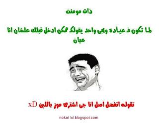 نكت المصريين