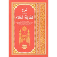 Kifayatul Ghulam (Muqaddimah)