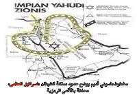 المؤامرة التي حاكاها اليهود لحكم ZION-MAPP-5.jpg