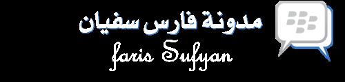 مدونة فارس سفيان
