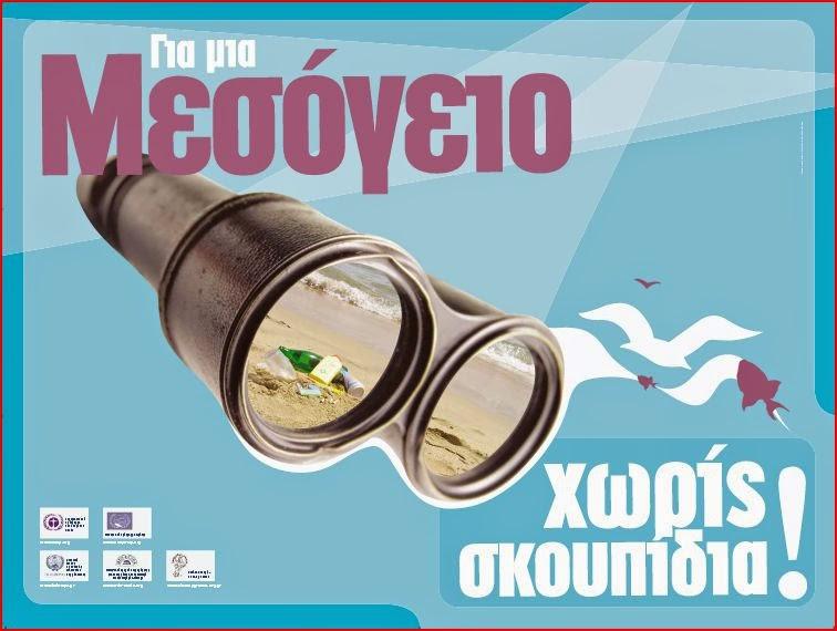 http://www.helmepa.gr/zip/Keep%20the%20Mediterranean%20litter%20free_GR.pdf