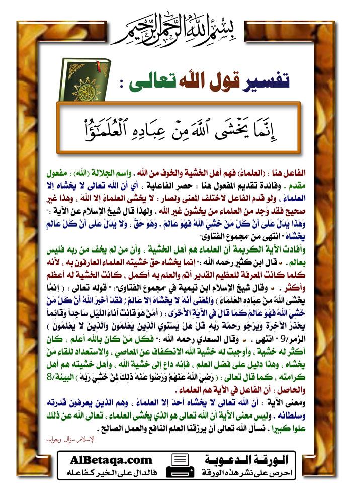 تفسير آيات منتقاة القرآن الكريم tafseer0017.jpg