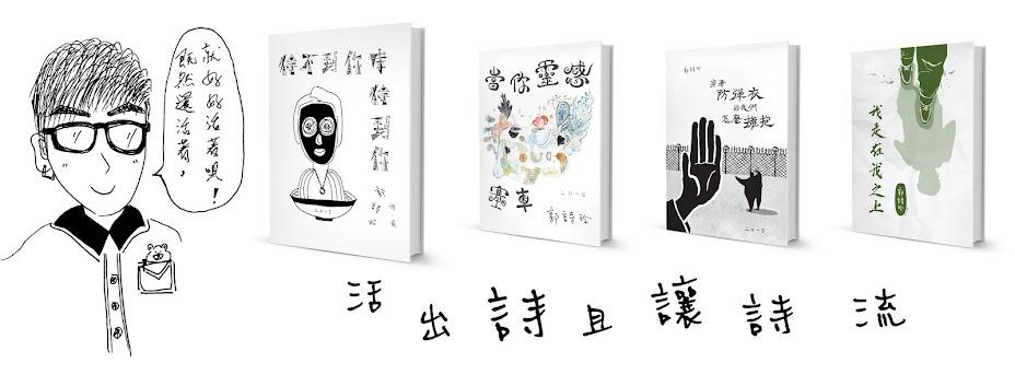 十0诗书画印工作室 - 郭詩玲