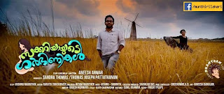 Veyil Chilla HD Official Song From Zachariyayude ...