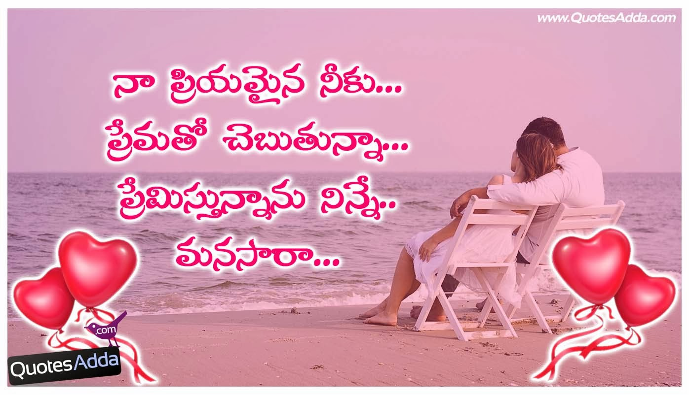 Telugu Love Quote Photos Beautiful Telugu Love Letter