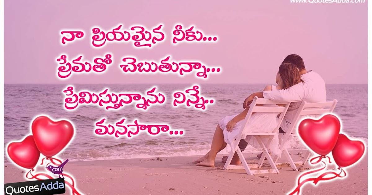 Beautiful Telugu Love Letter