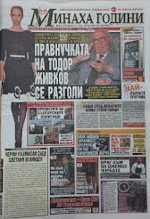 Вестник Минаха години