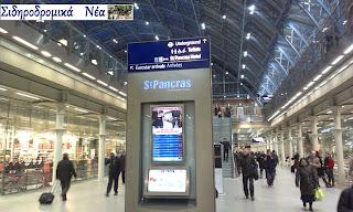 Ταξιδεύοντας με τρένο της eurostar από το