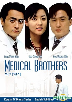 Medical Brothers 1997 poster