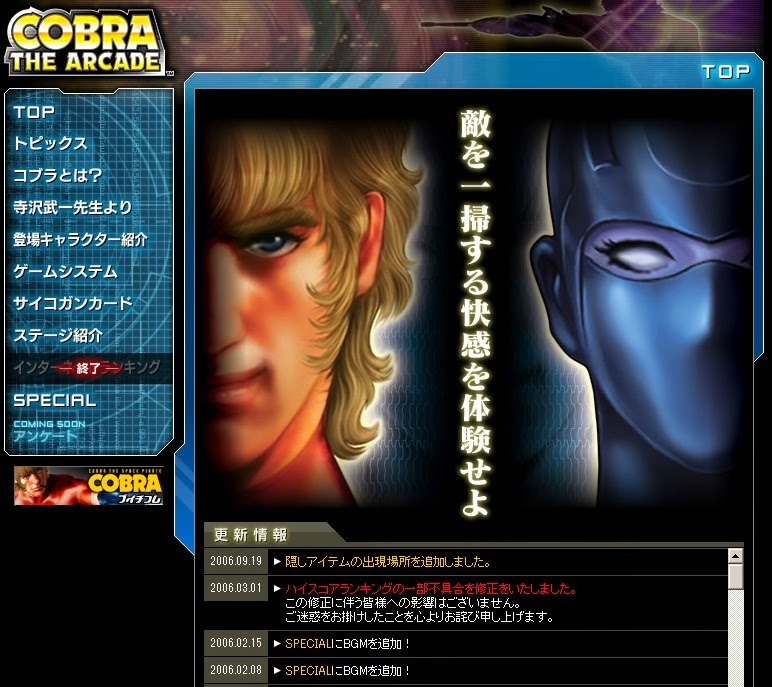 https://www.bandainamcogames.co.jp/am/vg/cobra/special/