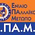ΕΠΑΜ: «ΟΧΙ» στο νέο Ράιχ, το χρέος και το ευρώ