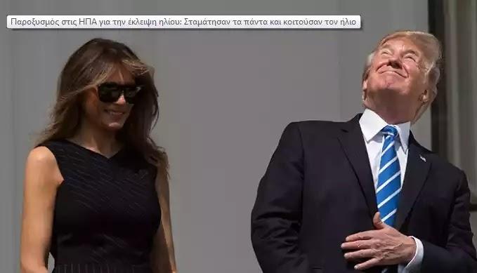 Παροξυσμός στις ΗΠΑ για την έκλειψη ηλίου: Σταμάτησαν τα πάντα και κοιτούσαν τον ήλιο