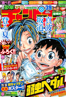 Weekly Shonen Champion 2014-39