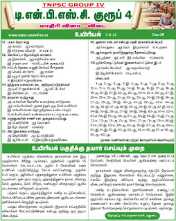 Tnpsc vao model question paper tamil pdf