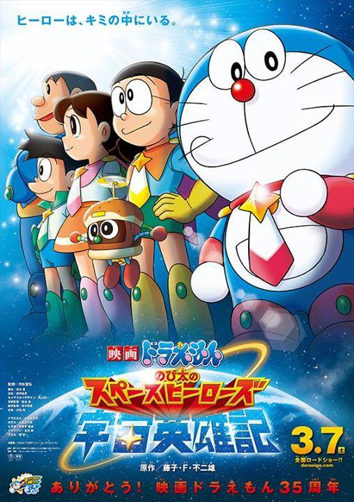 Phim Doraemon: Nobita và những hiệp sĩ không gian-Doraemon: Nobita and The Space Heroes (2015)