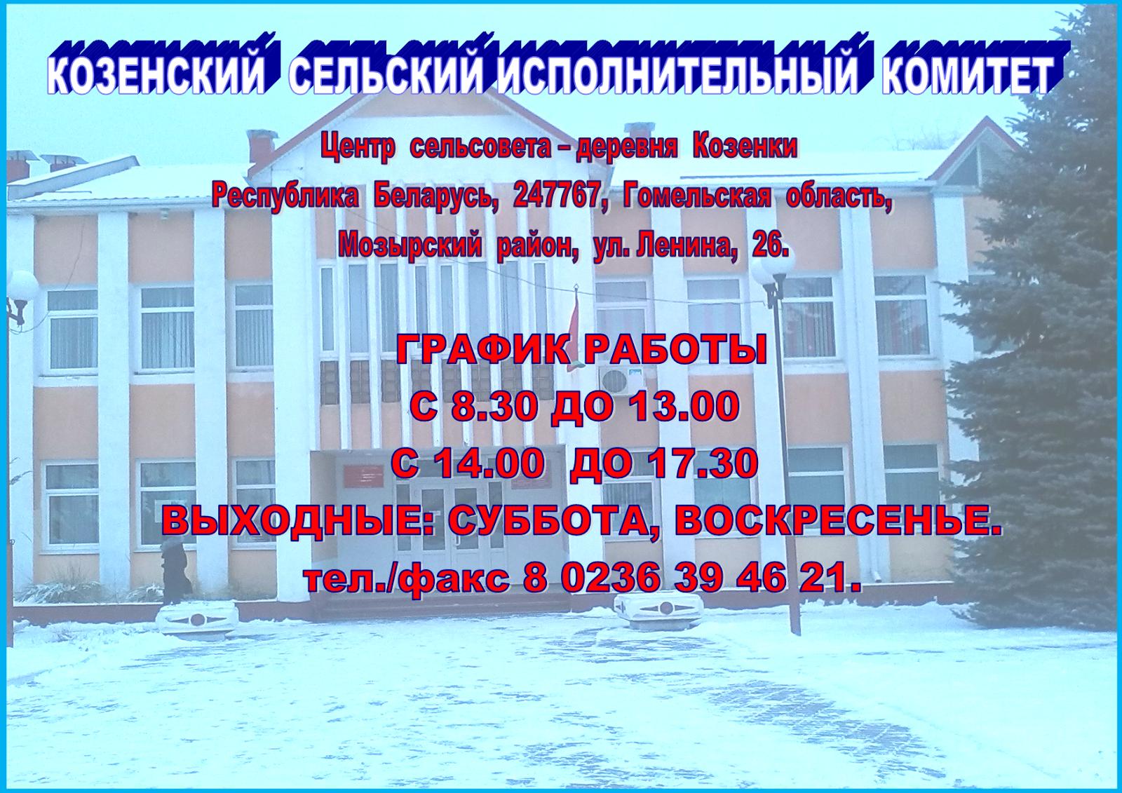 козенский сельский исполнительный комитет