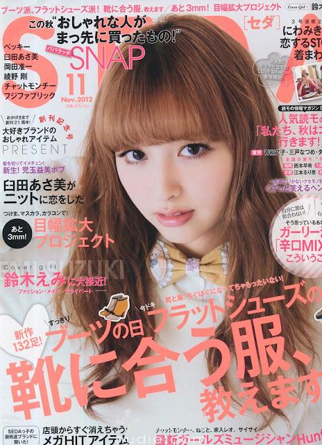SEDA(セダ) 2012年11月号 表紙:鈴木えみ emi suzuki japanese magazine scans
