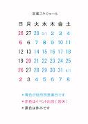 3月の中山珈琲焙煎所営業日