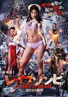 Rape Zombie Lust of the Dead 5 (2014)