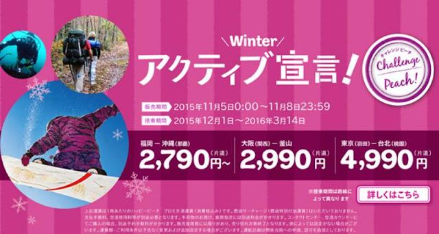 樂桃航空【日本站】沖繩 / 大阪 飛香港 單程$255起/ 日本內陸線$178起,今晚(11月4日)11時開賣!