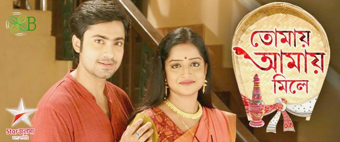 Tomay Amay Mile, Star Jalsha, Bengali serial