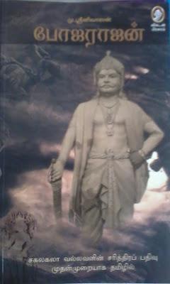 Bojarajan By M.Srinivasan Buy Online
