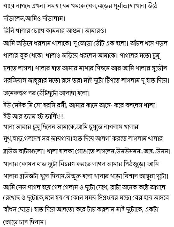 Golpo Banglay Bangla Khanki Boudi Funny Choti