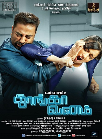 Watch Thoongaa Vanam (2015) DVDScr Tamil Full Movie Watch Online Free Download