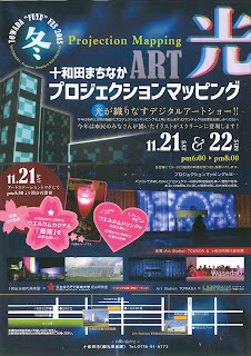 Towada Fuyu Fes 2015 Machinaka Projection Mapping flyer 十和田冬フェス2015 十和田まちなかプロジェクションマッピング チラシ
