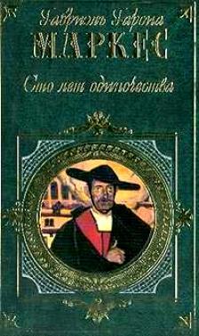 Габриэль гарсия маркес сто лет