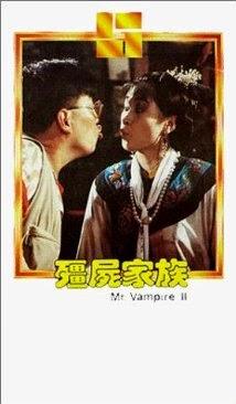 Mr. Vampire 2 / Jiang shi jia zu: Jiang shi xian sheng xu ji
