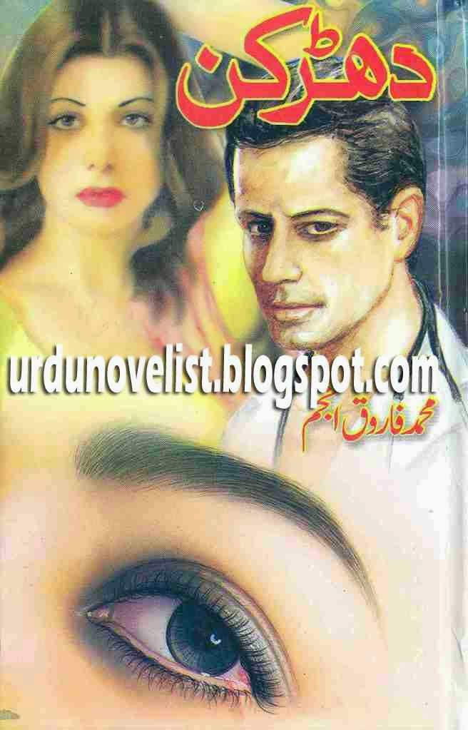 Dharkan By Muhammad Farooq Anjum read online akhbar e jehan Magzine