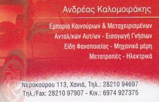 Ανδρέας Καλομοιράκης
