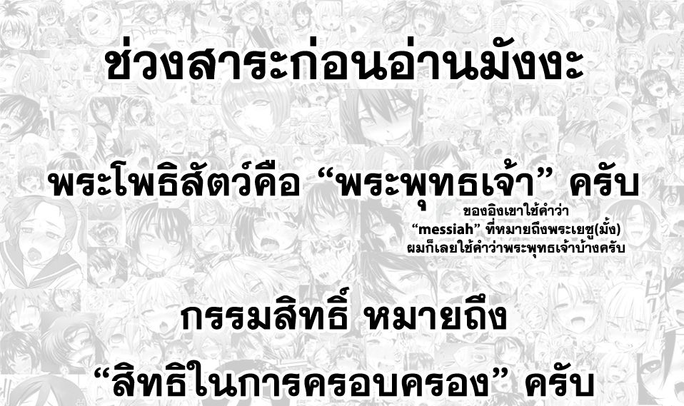Isekai Death Game ni Tensou sarete tsurai  ตอนที่ 4 TH แปลไทย
