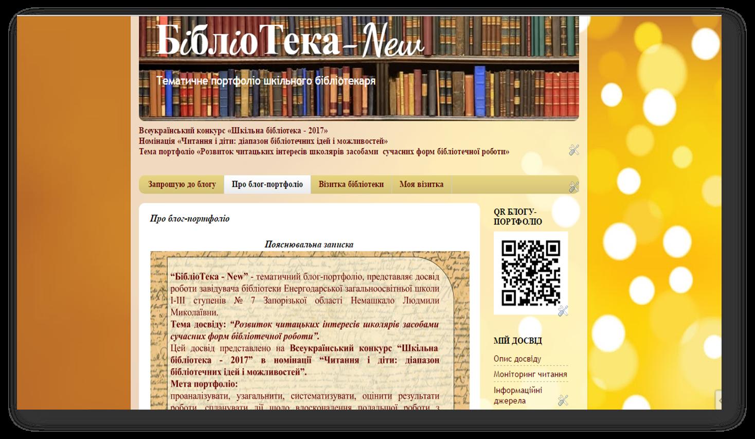 БібліоТека-New