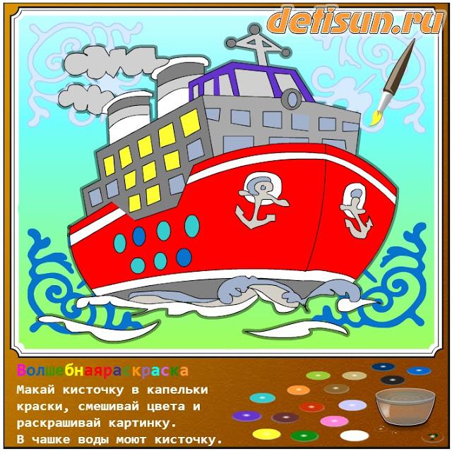Раскраска Кораблик для детей онлайн.