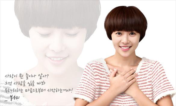 Full Name : Hwang Jung Eum (Hwang Jeong Eum) as Bong Woo Ri