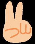 指の数え方のイラスト「2」