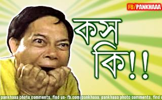 bangla funny picture, bangla funny picture for facebook, bangla images download bangla comment photo, facebook bengali comment picture, fb bangla photo comment, funny bangla facebook comment, funny facebook photo comment, funny facebook photo comment image, funny facebook photo comment pictures,