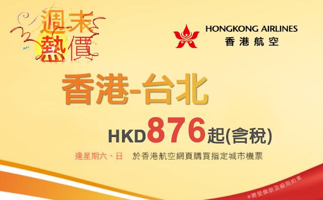 「週末熱價」再次穿$900,香港飛台北HK876起(連稅),只限星期六、日訂購。