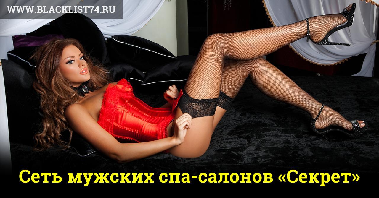Спа-салон «Секрет», г. Челябинск