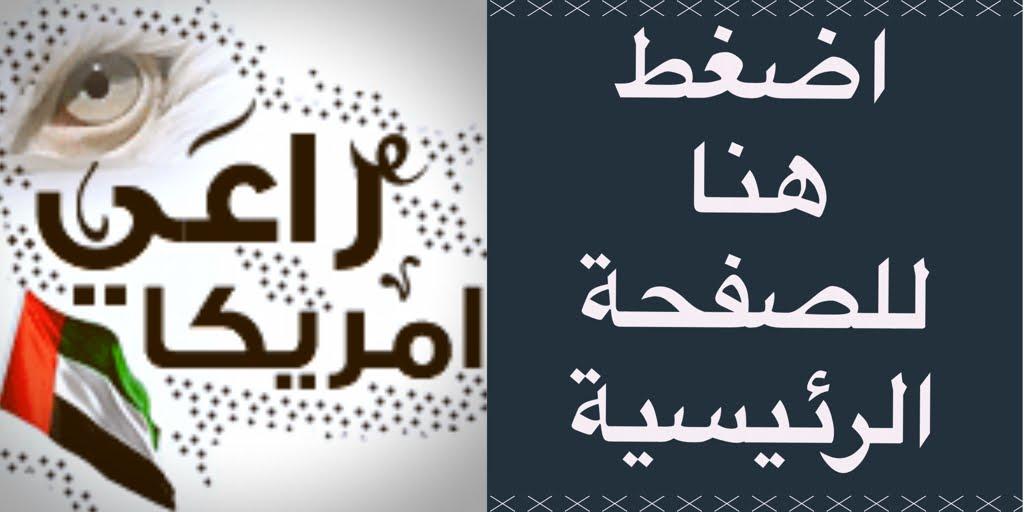 Ra3y AmReeKa