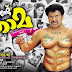 Sound Thoma Malayalam Movie Mp3 Songs Free Download