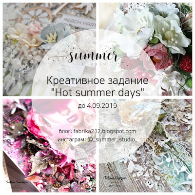 +++Hot summer days 04/09