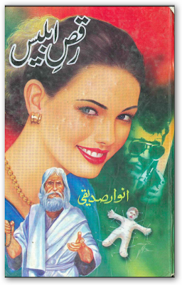 Free download Raqs e iblees novel by Anwar Siddiquie pdf, Online reading.